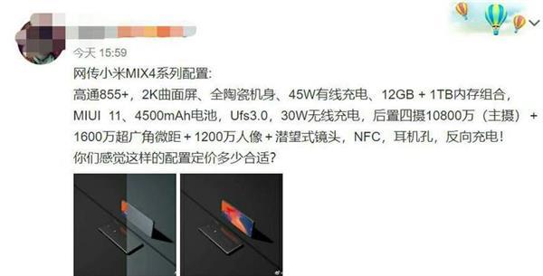 Xiaomi Mi Mix 4 specs leaked